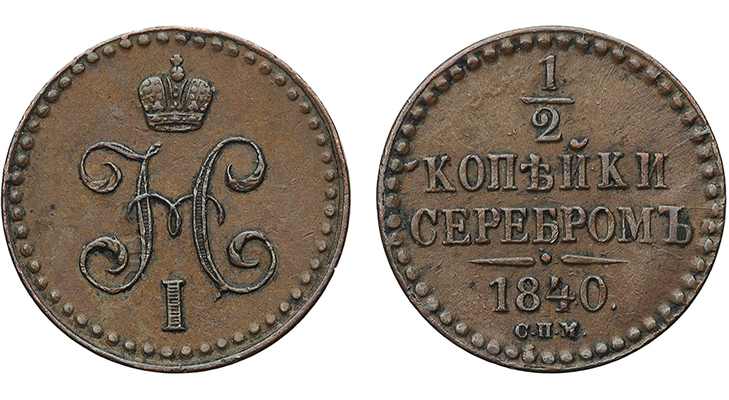 1/2 копейки, 1840