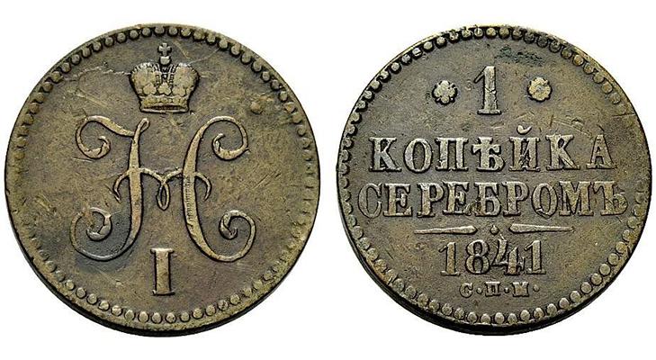 1 копейка, 1841