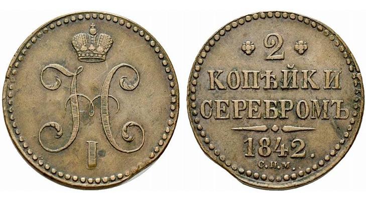 2 копейки, 1842