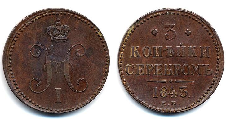 3 копейки, 1843