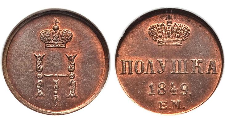 Полушка, 1849