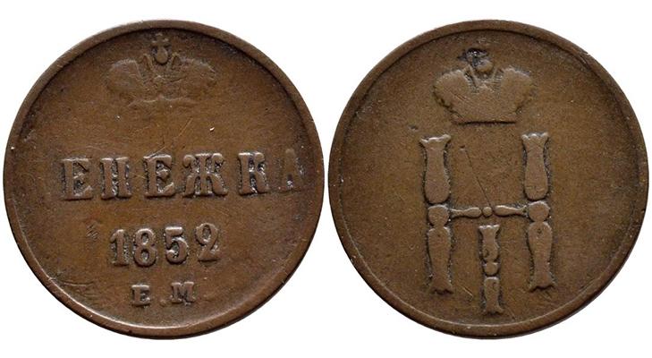 Денежка, 1852