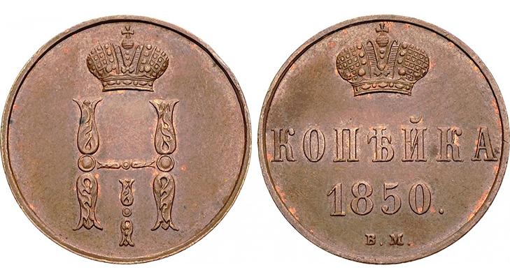 1 копейка, 1850