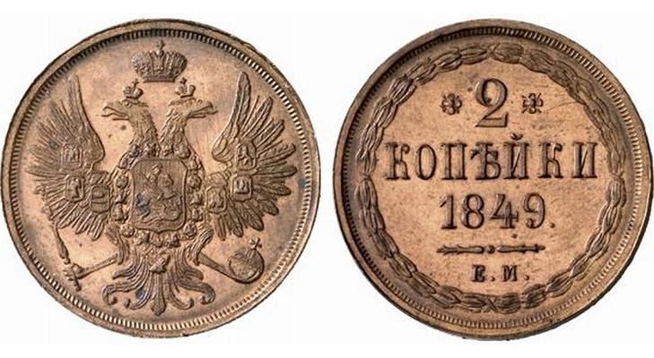 2 копейки, 1849
