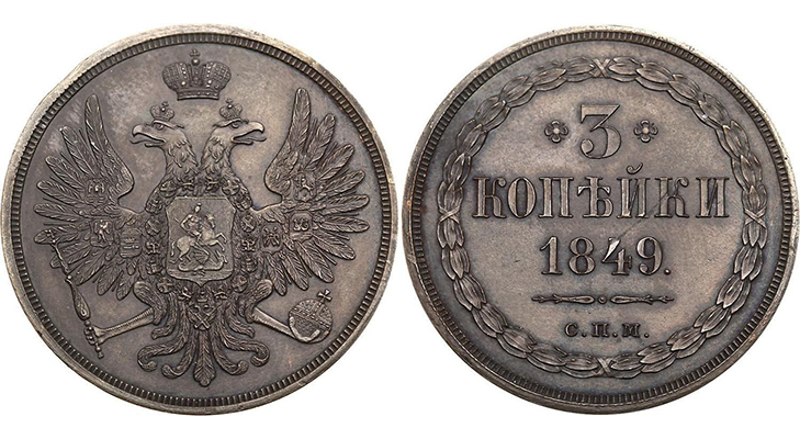 3 копейки, 1849