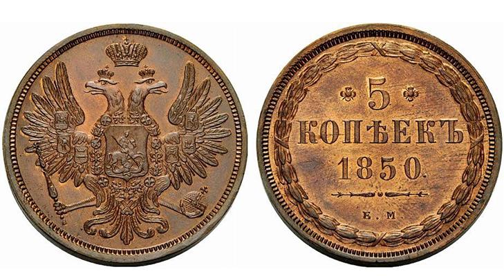 5 копеек, 1850