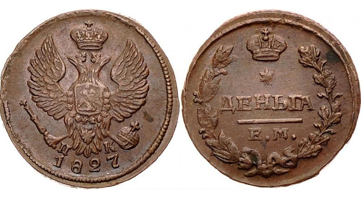 Деньга, 1827 года
