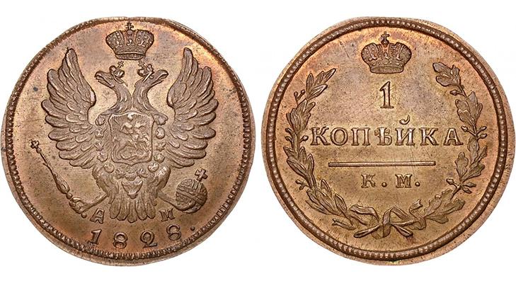 1 копейка, 1827 года