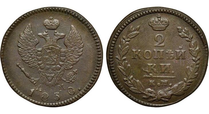 2 копейки, 1830 года
