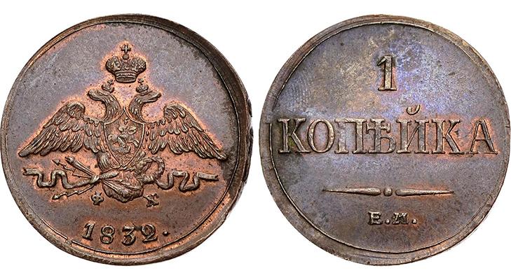 1 копейка 1832 года