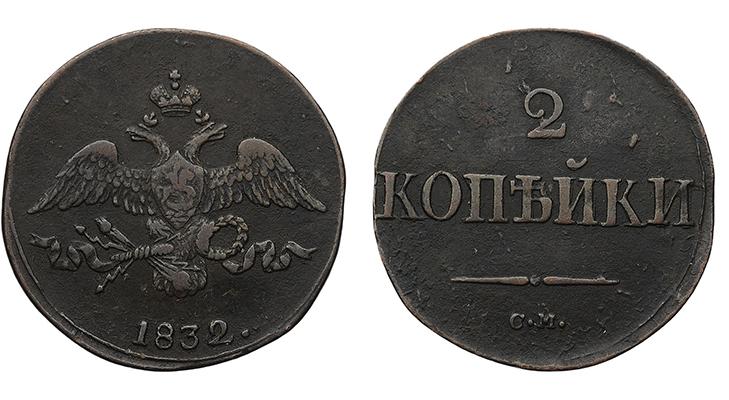 2 копейки 1832 года