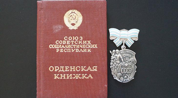 Льготы кавалерам ордена «Материнская слава» 3 степени
