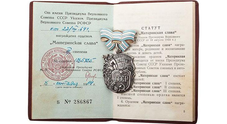 Награжденные орденом «Материнская слава» 3 степени