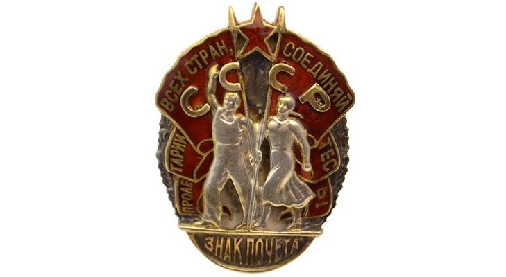 Орден «Знак почета» - 1 тип, малый, винтовой