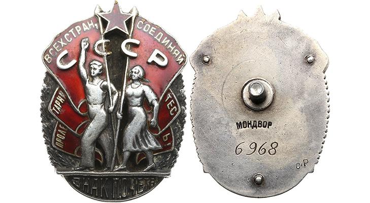 Орден «Знак почета» - 2 тип, большой, винтовой