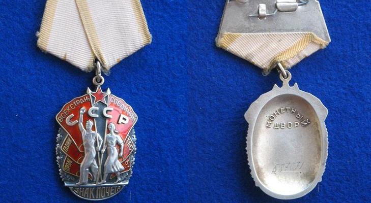 Орден «Знак почета» - 4 тип, вогнутый, подвесной