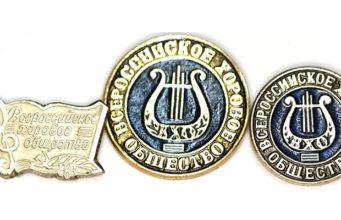 Значок Всероссийского хорового общества