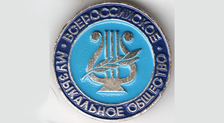 Значок Всероссийского хорового общества - аверс