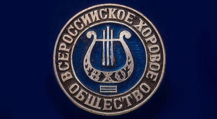 Значок Всероссийского хорового общества с 2013