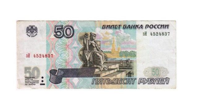 Банкнота 50 рублей