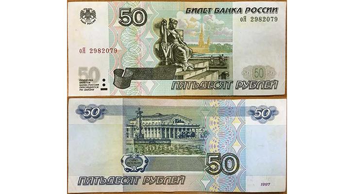 Банкнота 50 рублей с модификацией 2001 года