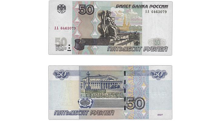 Банкнота 50 рублей с модификацией 2004 года