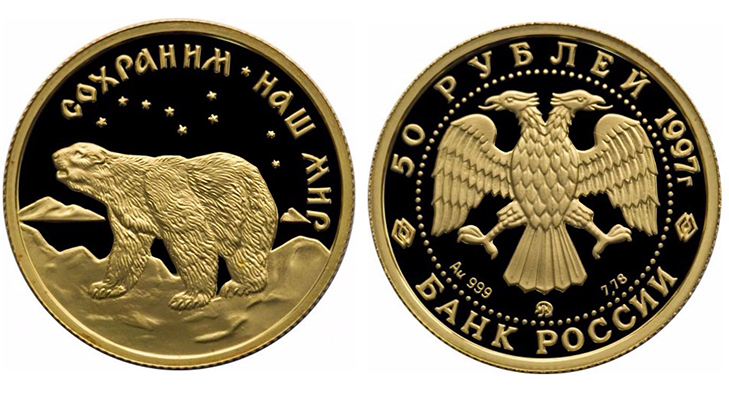 """Монета 50 рублей """"Полярный медведь"""""""
