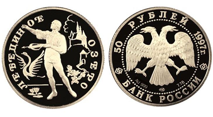 "Монета 50 рублей ""Лебединое озеро"""