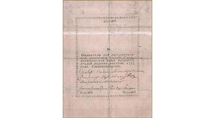 Банкнота 50 рублей 1785 года
