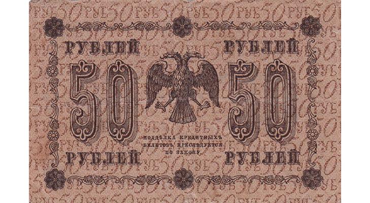 Банкнота 50 рублей 1918 года