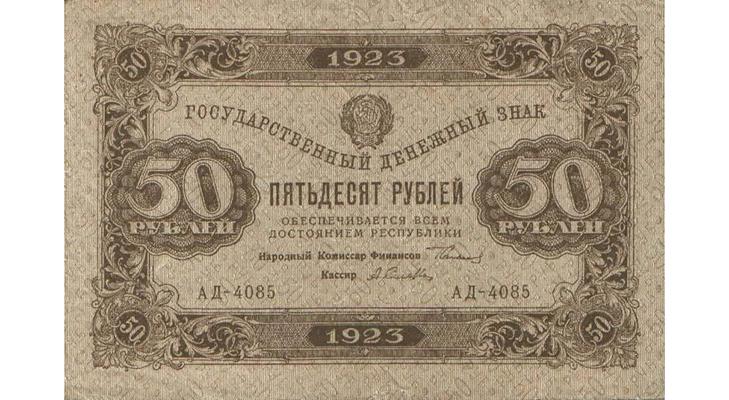 Банкнота 50 рублей 1923 года