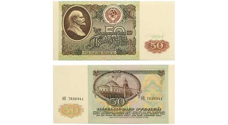 Банкнота 50 рублей 1991 года