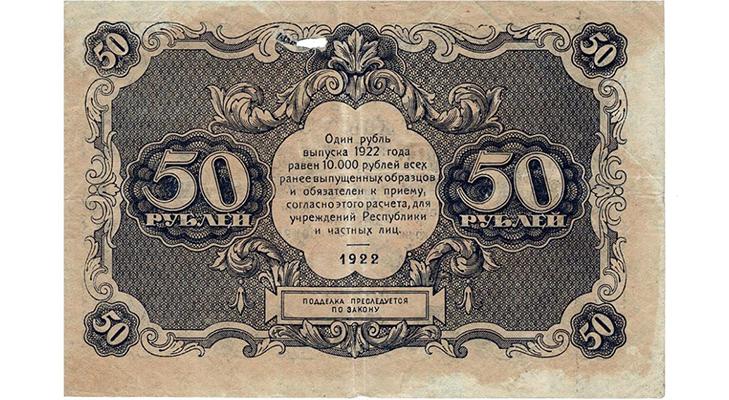 Банкнота 50 рублей 1922 года