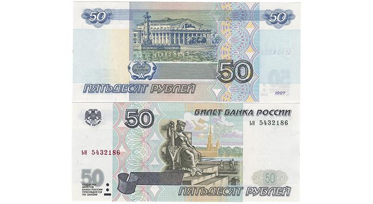 Банкнота 50 рублей 1997 года