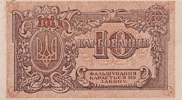 10 карбованцев 1917 года