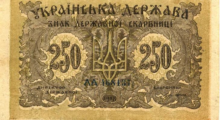 250 гривен Украинской Державы, 1918 год