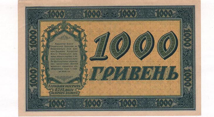 1000 гривен Украинской Державы, 1918 год