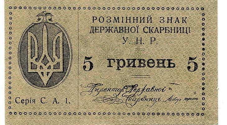 5 гривен Украинской Директории