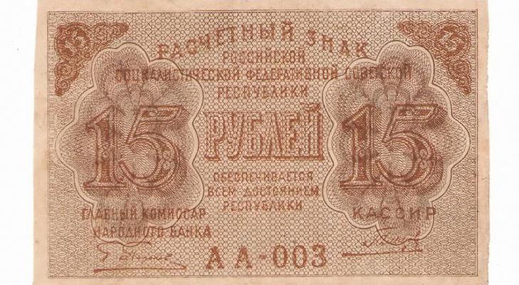 15 рублей 1919 год
