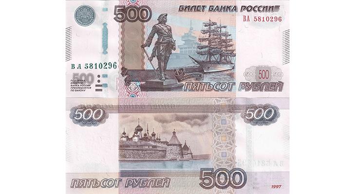 500 рублей с Архангельском