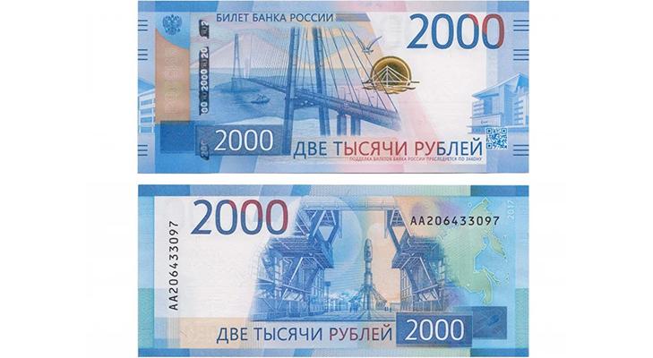 2000 рублей с Владивостоком