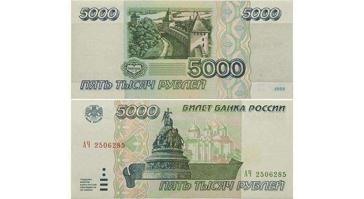 5000 рублей с Великим Новгородом