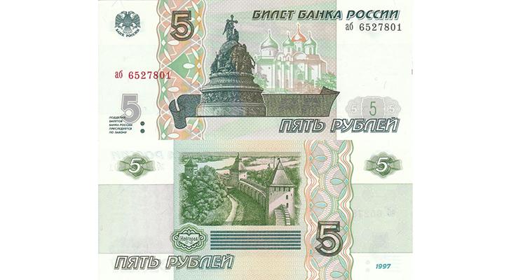 5 рублей  с Великим Новгородом
