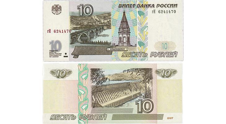 10 рублей с Красноярском