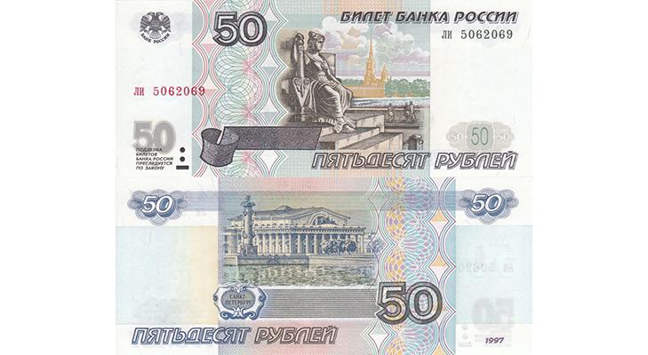 50 рублей с Санкт-Петербургом