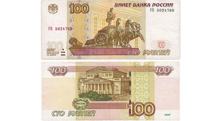 100 рублей с Москвой