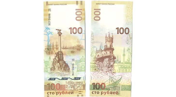 100 рублей с Крымом