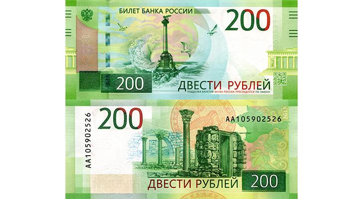 200 рублей с Крымом
