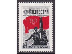 Марки 1977 года почты СССР и их цена