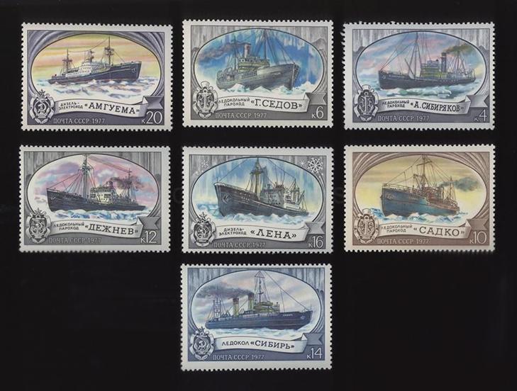 """Серия почтовых марок 1977 года """"Отечественный ледокольный флот"""""""